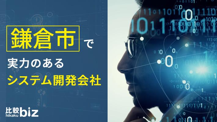 鎌倉市のおすすめシステム開発5社を徹底比較