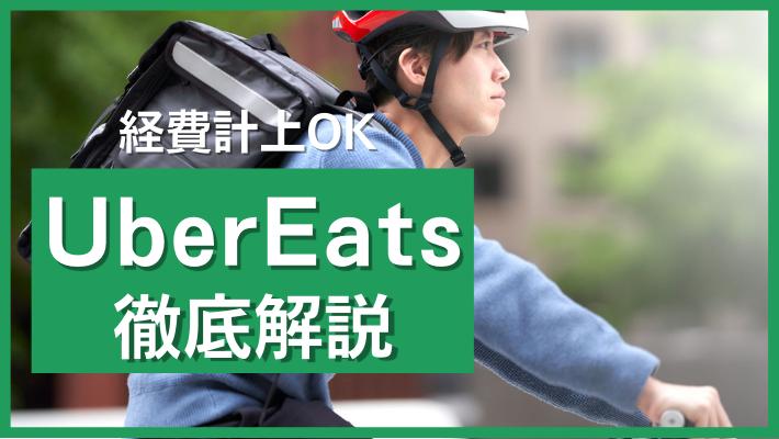 ウーバーイーツの経費を徹底解説!【自転車やバイクの計上に落し穴】