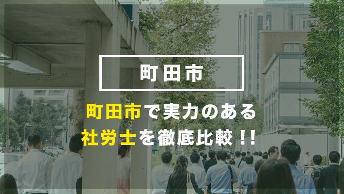 町田市のおすすめ社労士10社を徹底比較