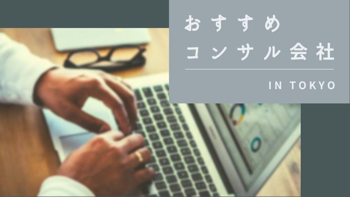 東京都のおすすめコンサル20社を徹底比較