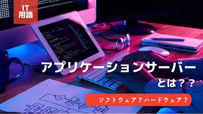 アプリケーションサーバとは?Webサーバとの違いを解説