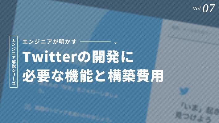 >Twitterを開発するために必要な機能・構築費用