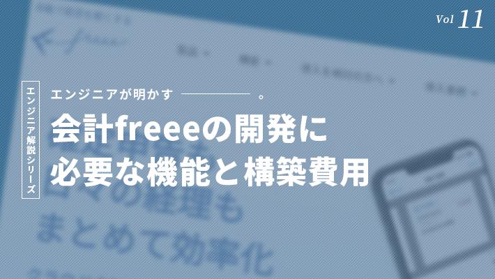 会計freeeを開発する際に必要となる機能/概算費用