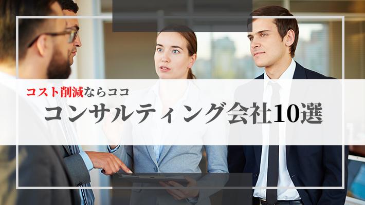 【実績豊富】コスト削減専門コンサル会社10選