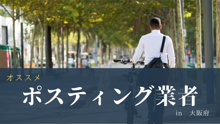 大阪のポスティング業者オススメ10選会社紹介