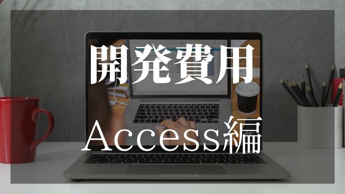 >データベース構築をAccessで開発したらいくらになるのか?