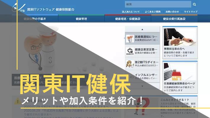 関東IT健保への加入メリットと条件