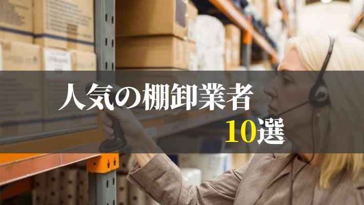 人気の棚卸業者10選【ココに頼めば間違いナシ】