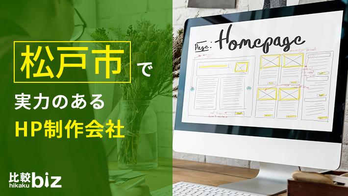 松戸市のおすすめホームページ制作10社を徹底比較