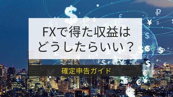 FXは青色申告できる?節税ってできるの?【確定申告ガイド】