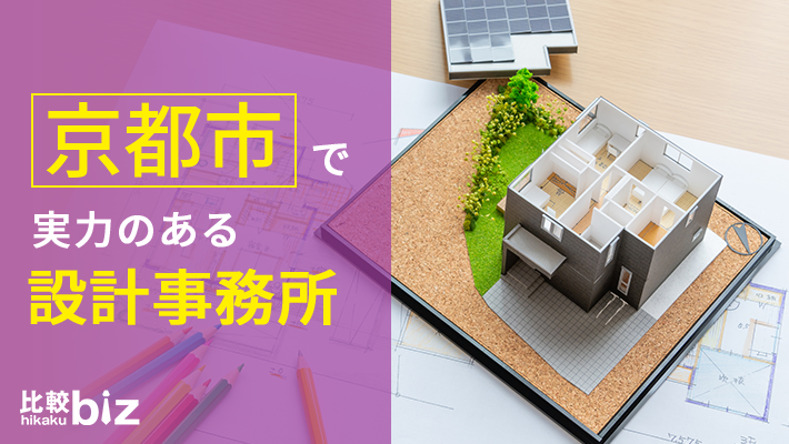 京都市のおすすめ設計事務所10社を徹底比較