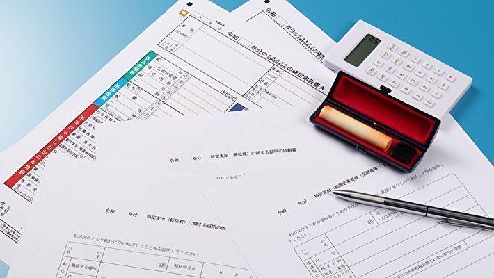>特別支出控除とは?計算方法や証明書のとり方を解説