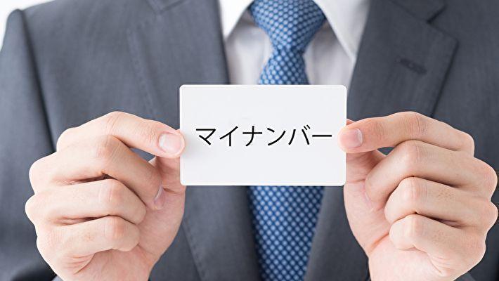 >確定申告でマイナンバーカードは必須?カード方式の申告方法も解説