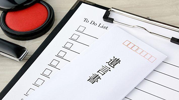 誰にも知られずに遺言書を残したい人のための秘密証書遺言の書き方を解説