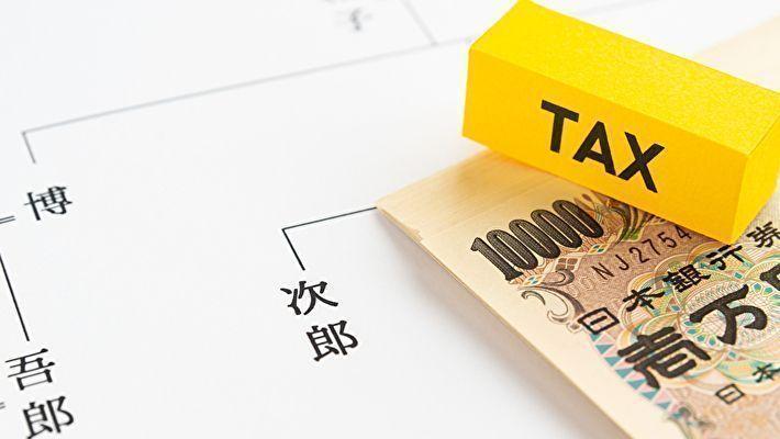 相続税の二重課税問題とは?