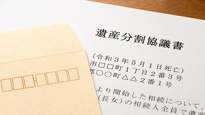 遺産分割協議書の訂正方法