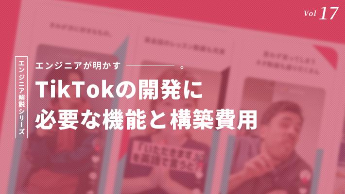 >TikTokのようなサービス開発に必要となる機能/概算費用を解説