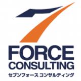 セブンフォースコンサルティング株式会社