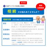 札幌アメジスト司法書士事務所