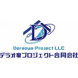 デラオ家プロジェクト合同会社