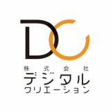 株式会社デジタルクリエーション