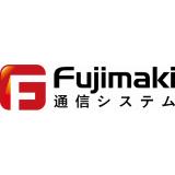 株式会社Fujimaki通信システム