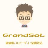 【全国対応】グランソル