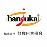 株式会社飲食店繁盛会