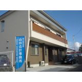 山田会計事務所