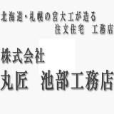 株式会社丸匠池部工務店