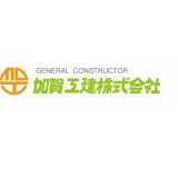 加賀工建株式会社