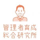 株式会社管理者育成総合研究所