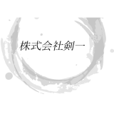株式会社剣一