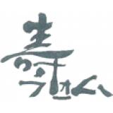 寿フォーム印刷株式会社