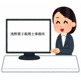浅野葉子税理士事務所