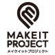 メイクイットプロジェクト