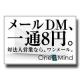 メールDMサービス・株式会社ワンズマインド