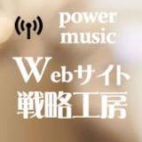 株式会社パワーミュージック