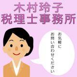 木村玲子税理士事務所