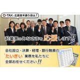 成和税理士法人(Q-TAX広島並木通り店)
