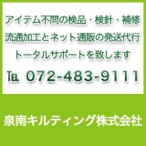 泉南キルティング株式会社
