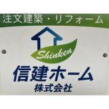 信建ホーム株式会社