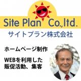 サイトプラン株式会社