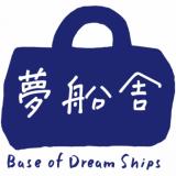 合同会社夢船舎