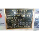 TAKAHASHI GROUP 株式会社