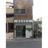 谷村塗装店