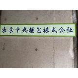東京中央梱包株式会社