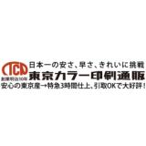 東京カラー印刷株式会社