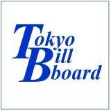 東京ビルボード株式会社