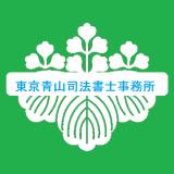 東京青山司法書士事務所